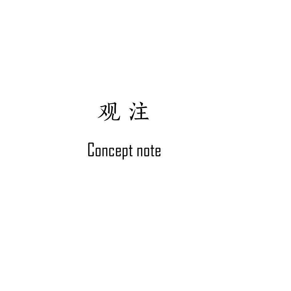观注CONCEPTNOTE
