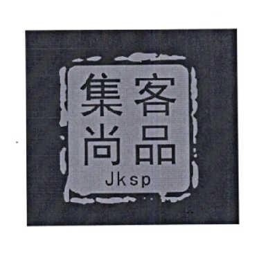 集客尚品JKSP
