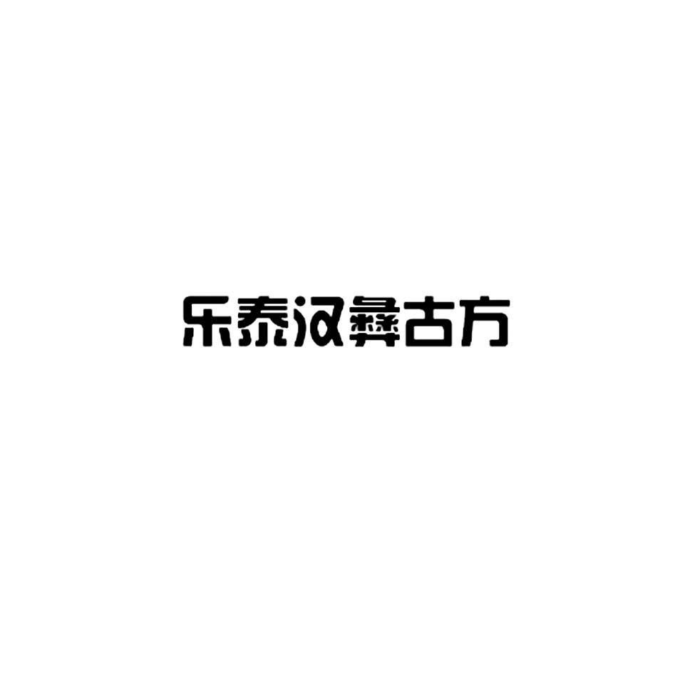 乐泰汉彝古方