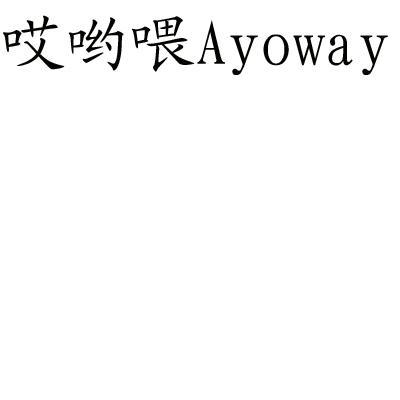 哎哟喂AYOWAY