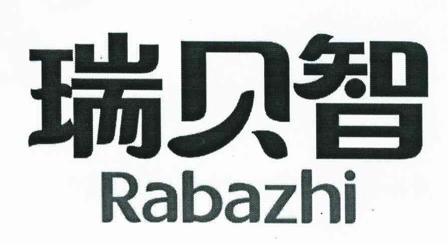 瑞贝智RABAZHI