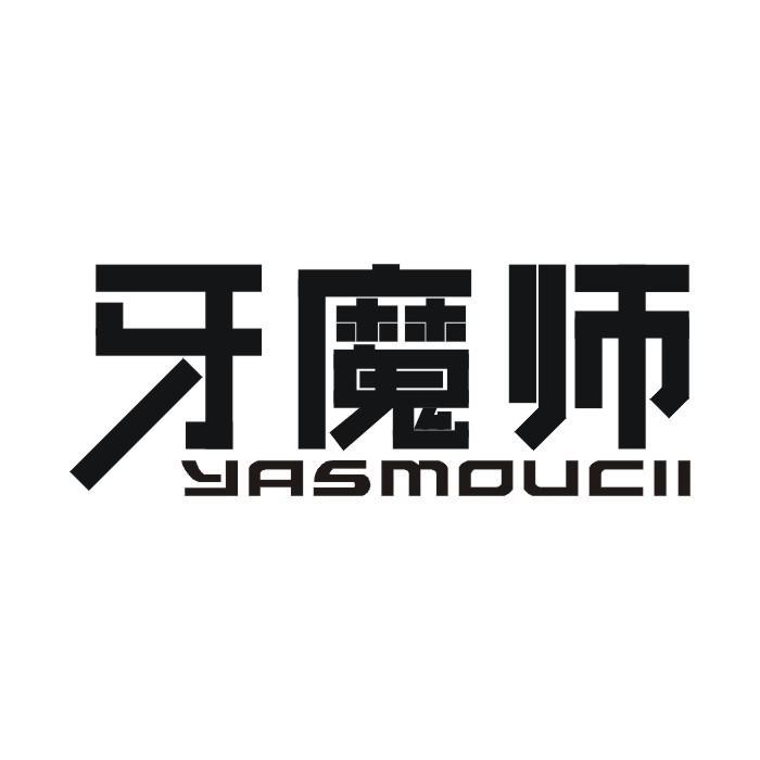 牙魔师YASMOUCII