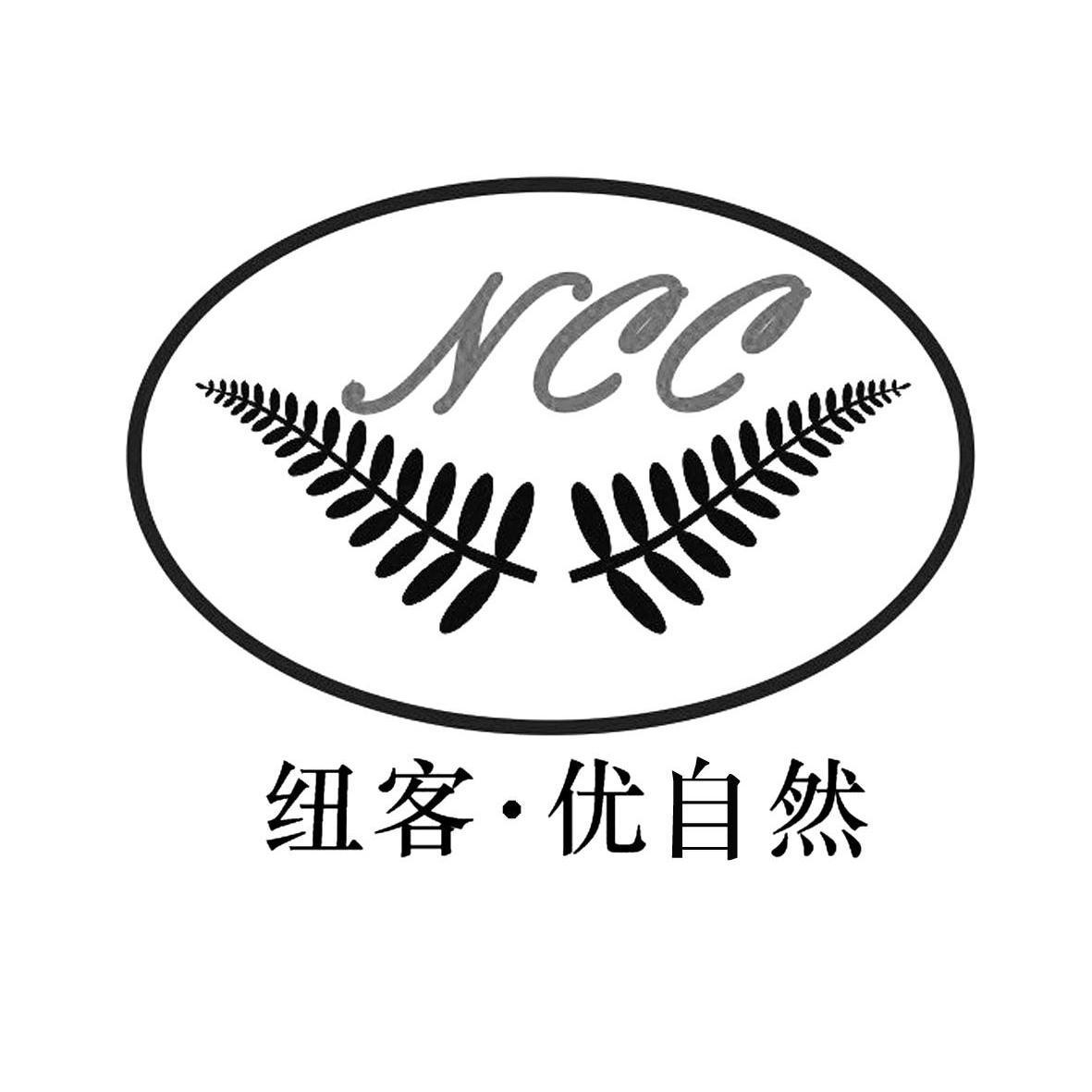 纽客·优自然NCC