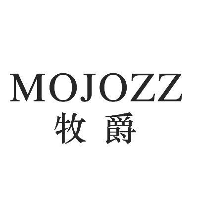 牧爵MOJOZZ