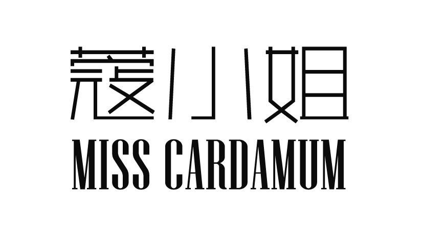 蔻小姐MISSCARDAMUN