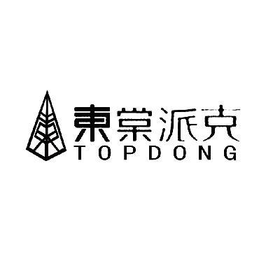 东棠派克TOPDONG