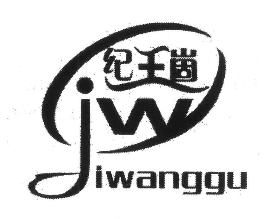纪王崮JW