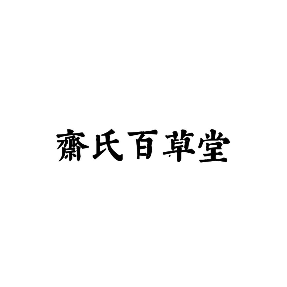 斋氏百草堂