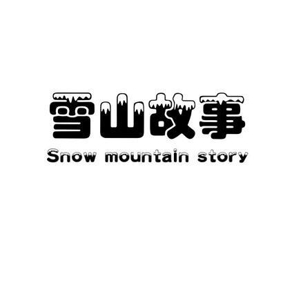 雪山故事SNOWMOUNTAINSTORY