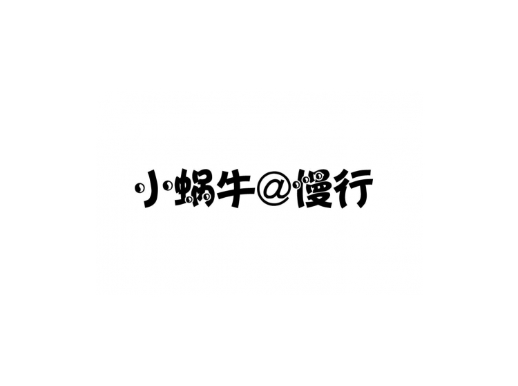 小蜗牛@慢行