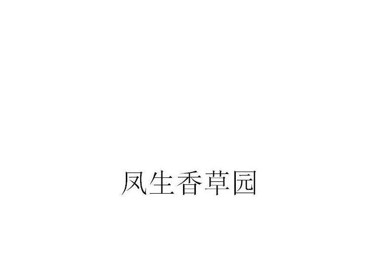 凤生香草园
