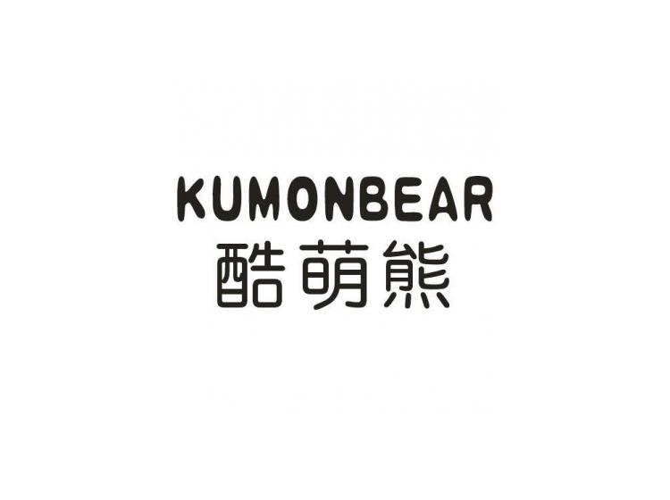 酷萌熊KUMONBEAR