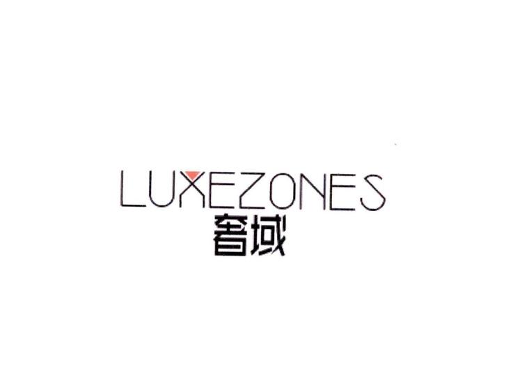奢域LUXEZONES