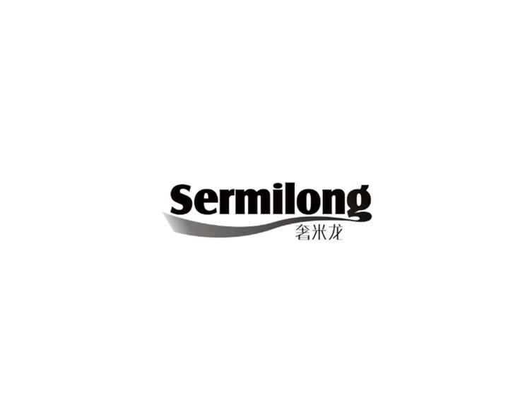 奢米龙SERMILONG