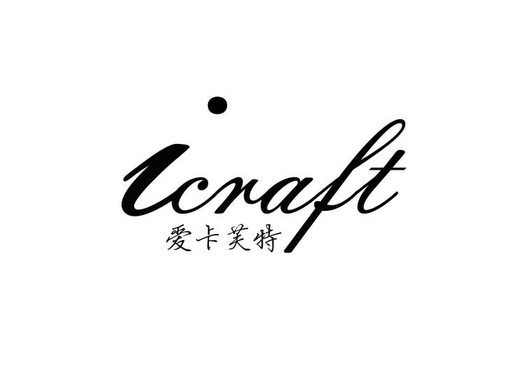 爱卡芙特ICRAFT