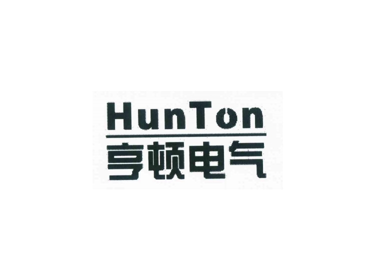 亨顿电气HUNTON