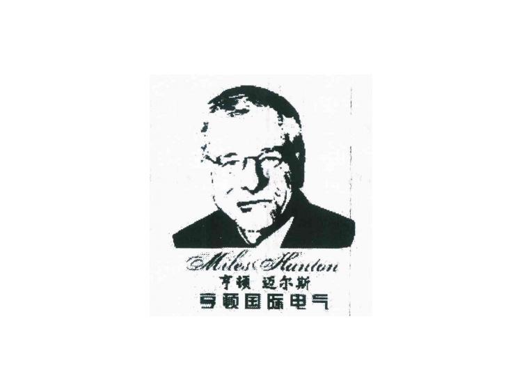 亨顿迈尔斯亨顿国际电气MILESHUNTON