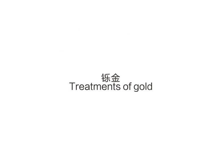 铄金TREATMENTSOFGOLD