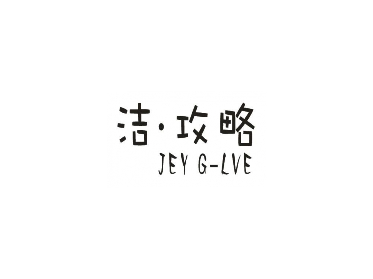 洁·攻略JEYG-LVE