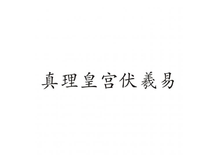 真理皇宫伏羲易