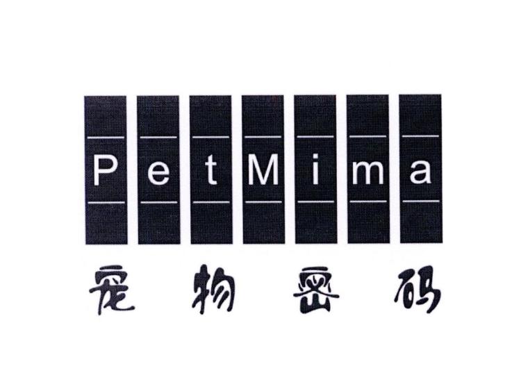 宠物密码PETMIMA