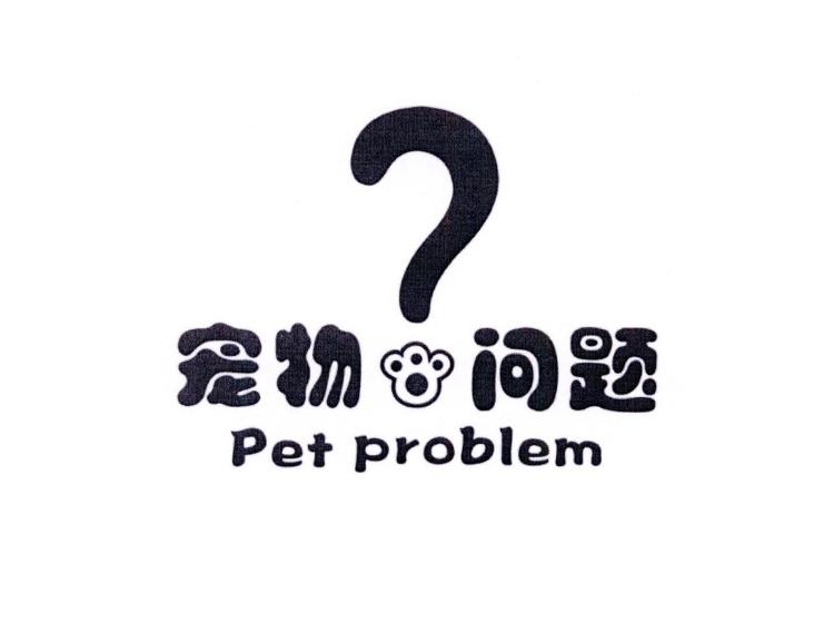 宠物问题PETPROBLEM
