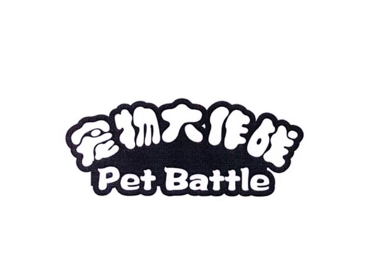 宠物大作战PETBATTLE