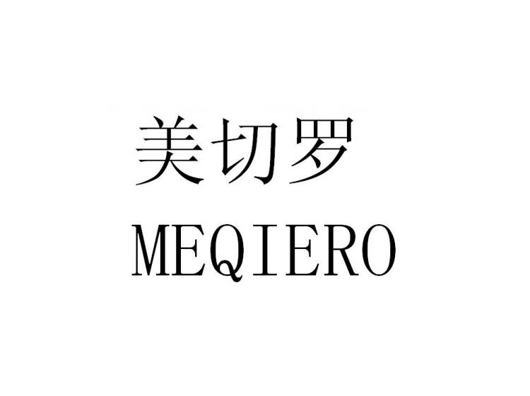 美切罗MEQIERO