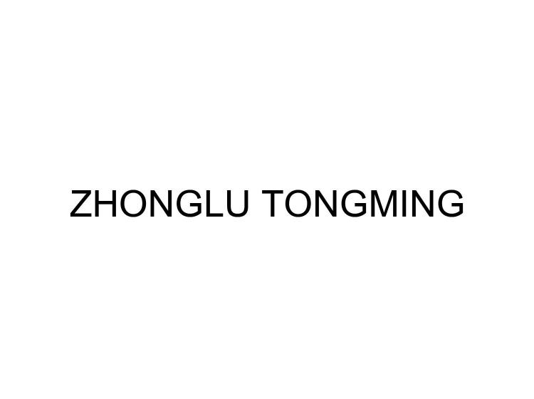 ZHONGLUTONGMING