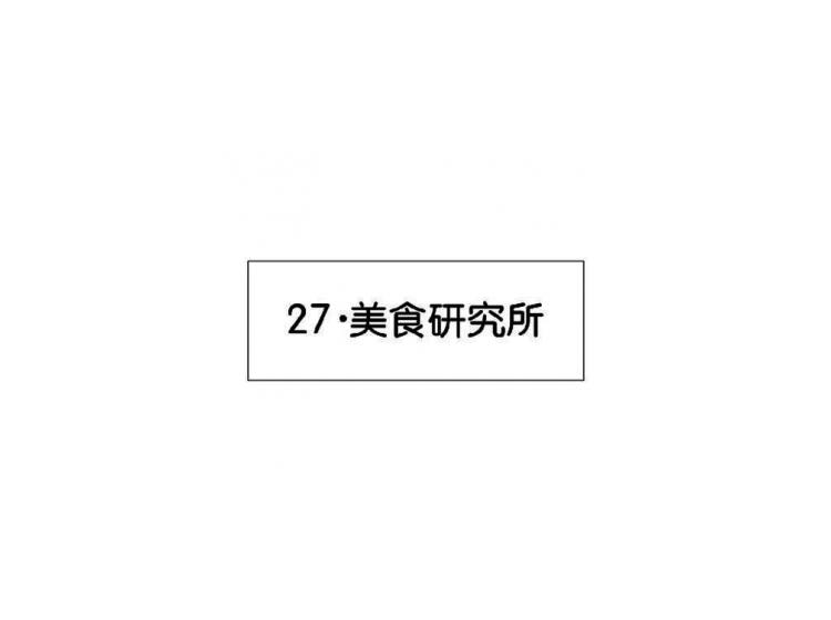 美食研究所27