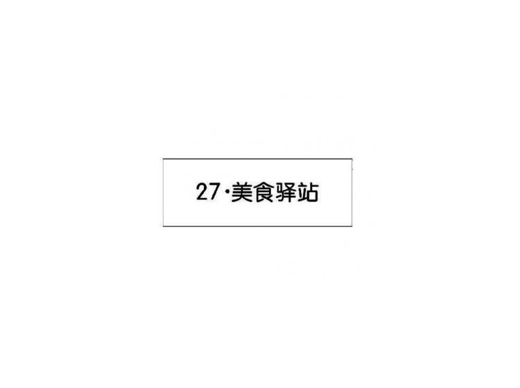 美食驿站27