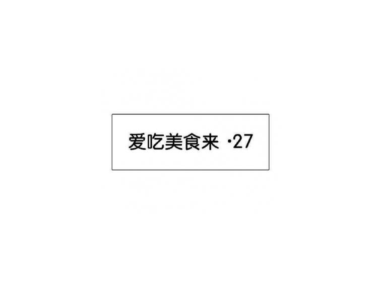 爱吃美食来·27