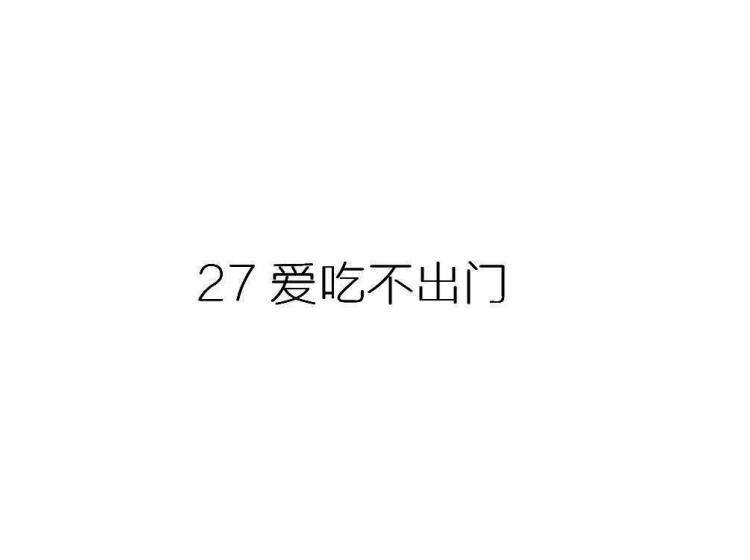27爱吃不出门