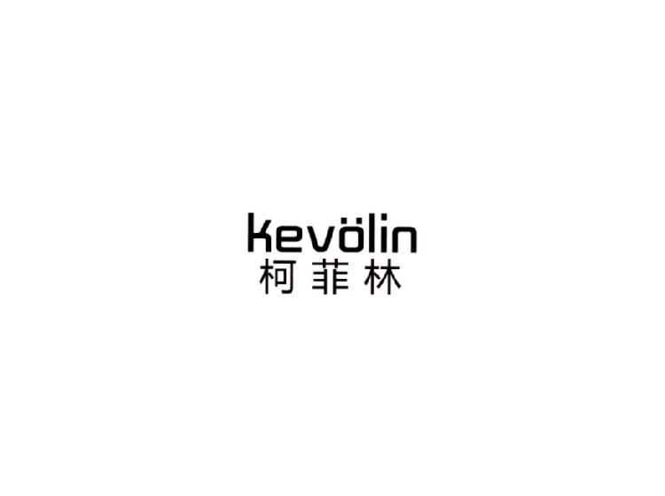 柯菲林KEVOLIN