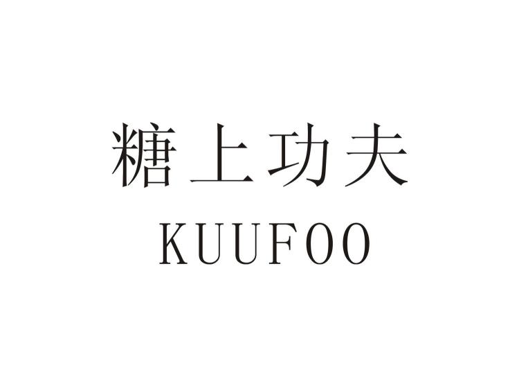 糖上功夫KUUFOO