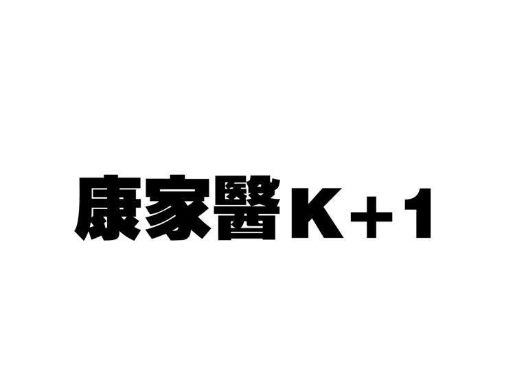 康家医K+1