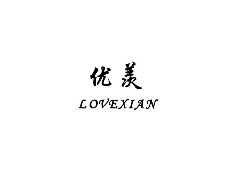 优羡LOVEXIAN