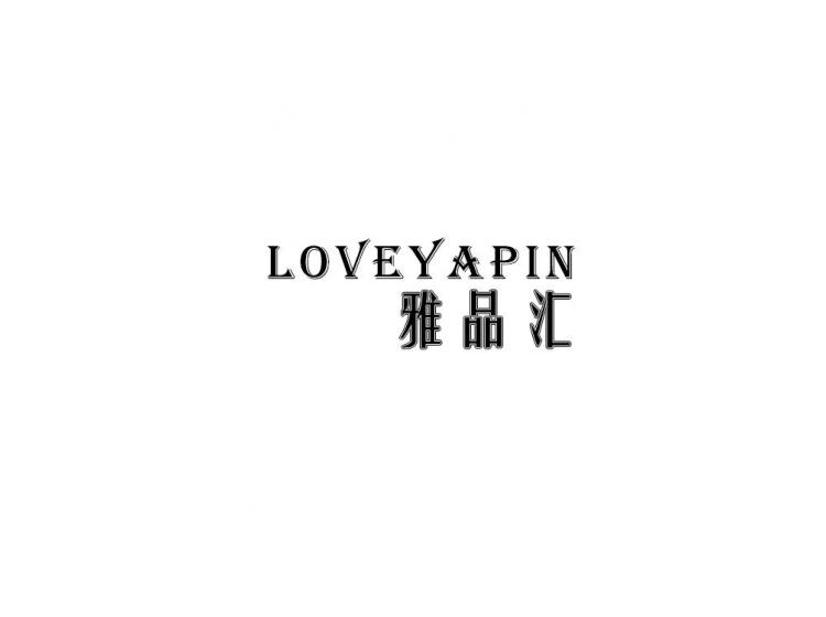 雅品汇LOVEYAPIN