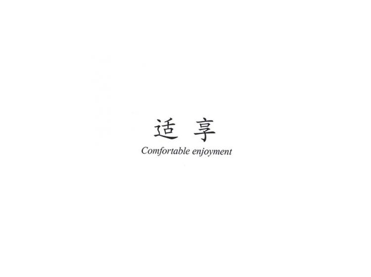 适享COMFORTABLEENJOYMENT