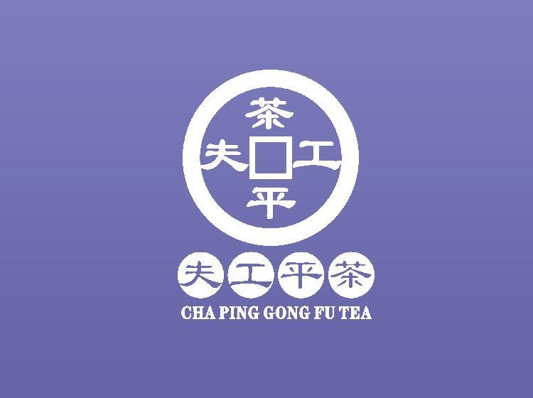 茶平工夫 CHA PING GONG FU TEA
