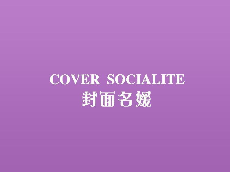 封面名媛 COVER SOCIALITE