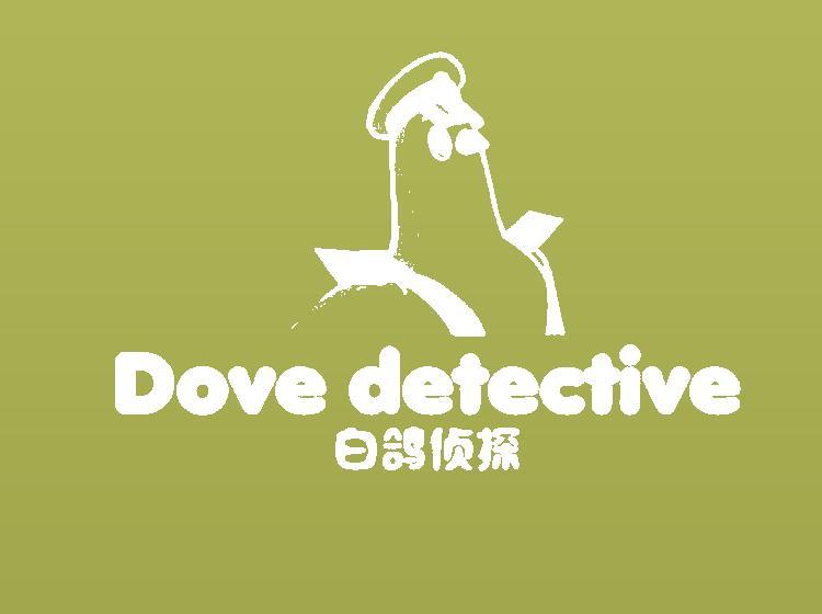 白鸽侦探 DOVE DETECTIVE