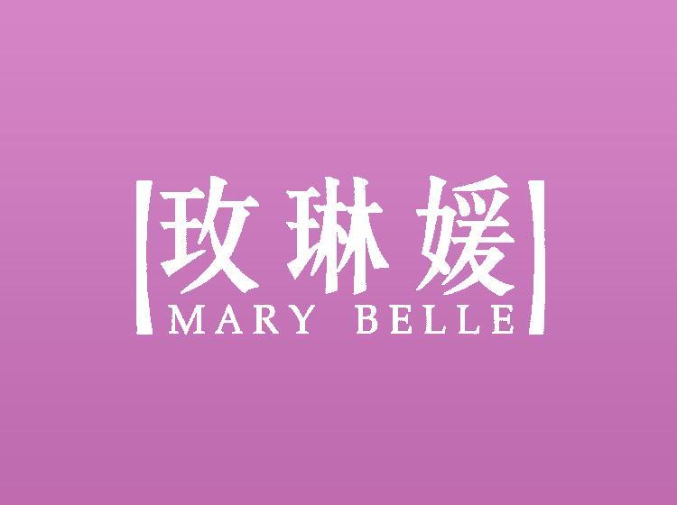 |玫琳媛| MARY BELLE