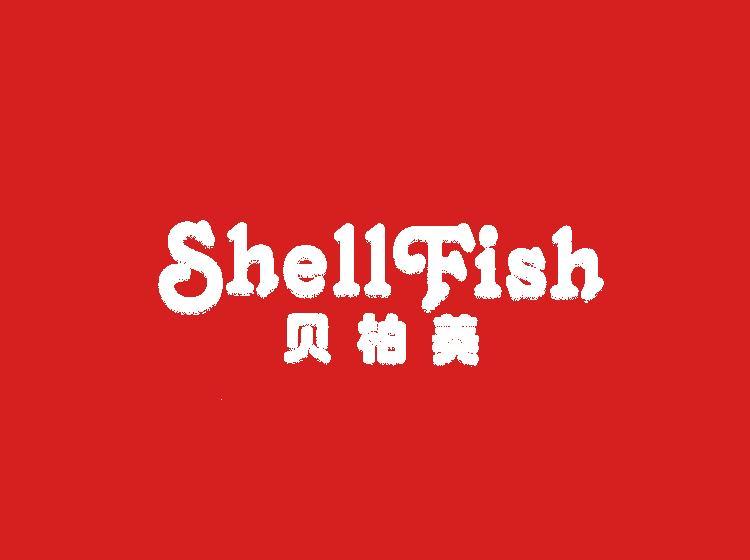 贝柏美 SHELLFISH