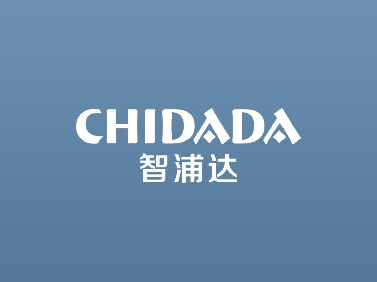 智浦达 CHIDADA