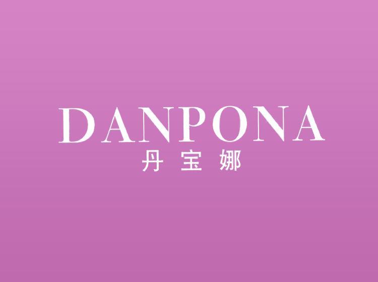 丹宝娜 DANPONA