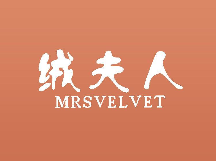 绒夫人 MRSVELVET