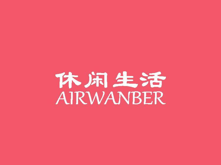休闲生活 AIRWANBER