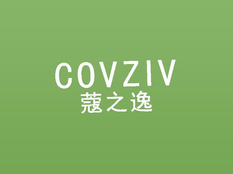 蔻之逸 COVZIV